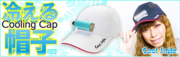 冷える帽子CS101
