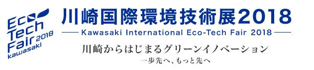 川崎国際環境技術展2018