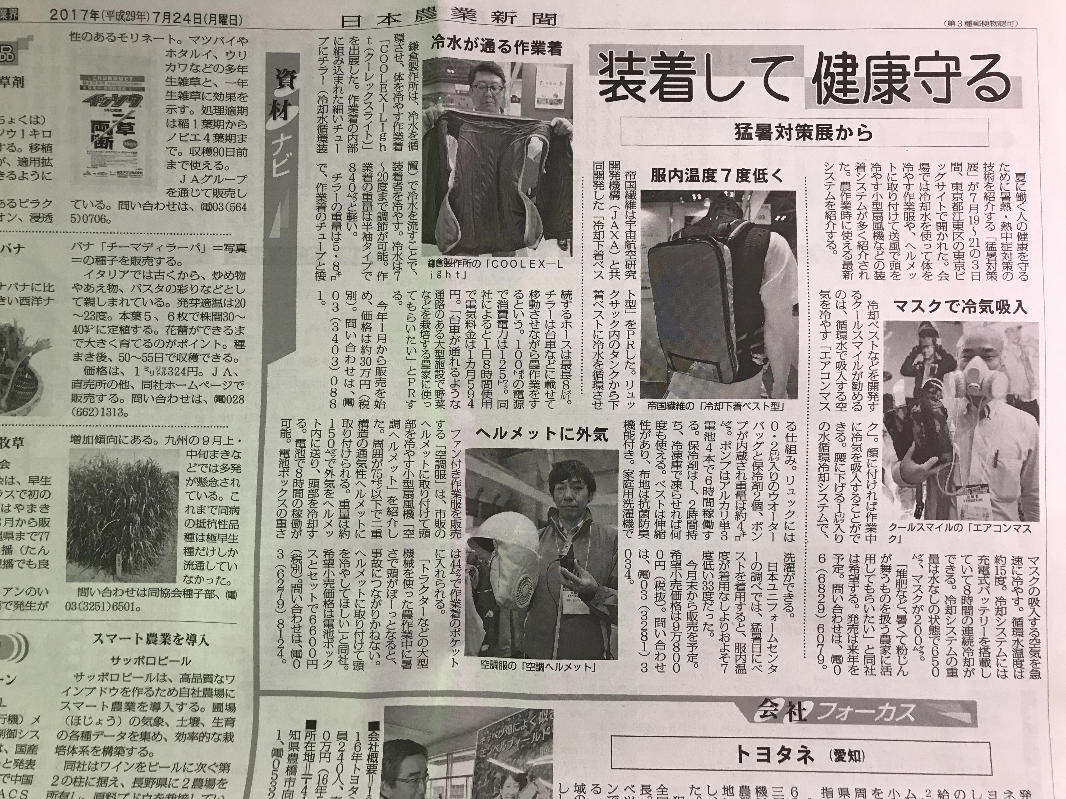2017年7月24日 日本農業新聞にエアコンマスクが紹介されました。