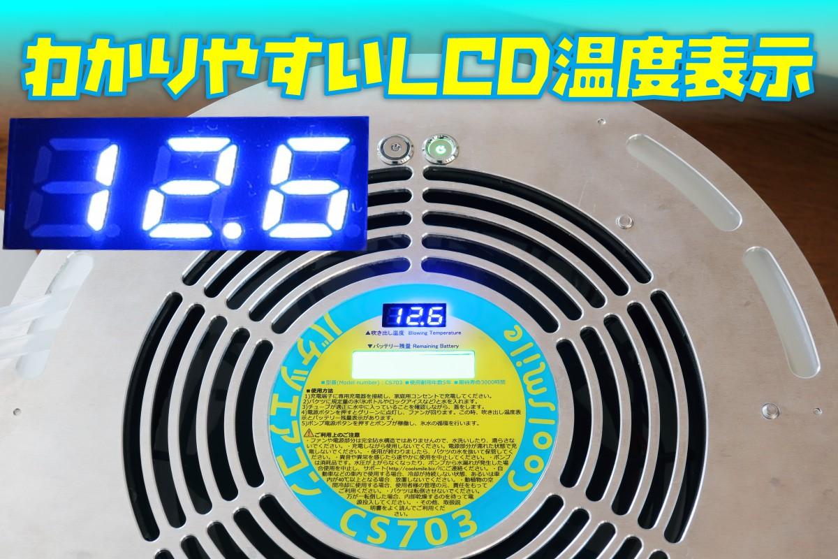 わかりやすい温度表示