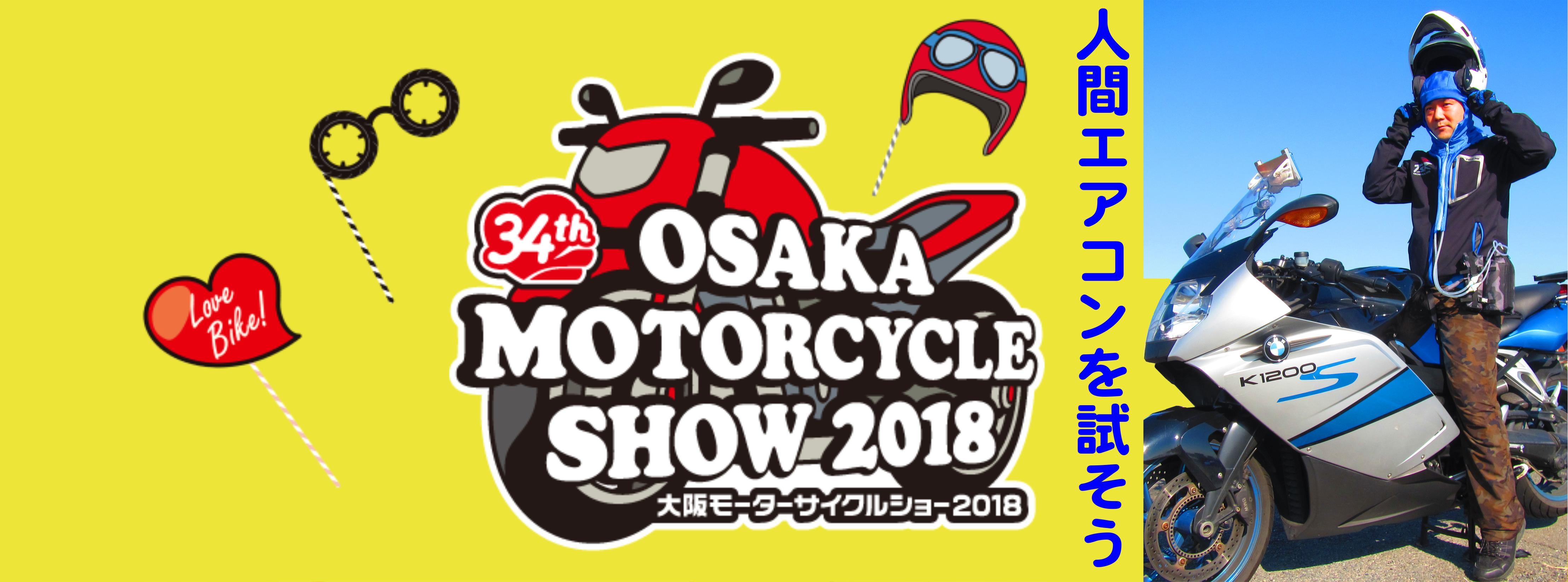 motorcycleshow2018