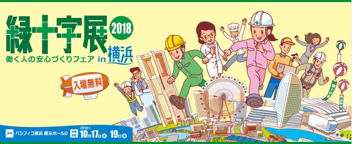 緑十字展2018 ~働く人の安心づくりフェア~