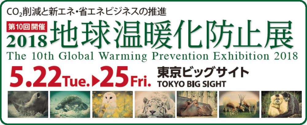 2018地球温暖化防止展(GWPE 2018)人間エアコン