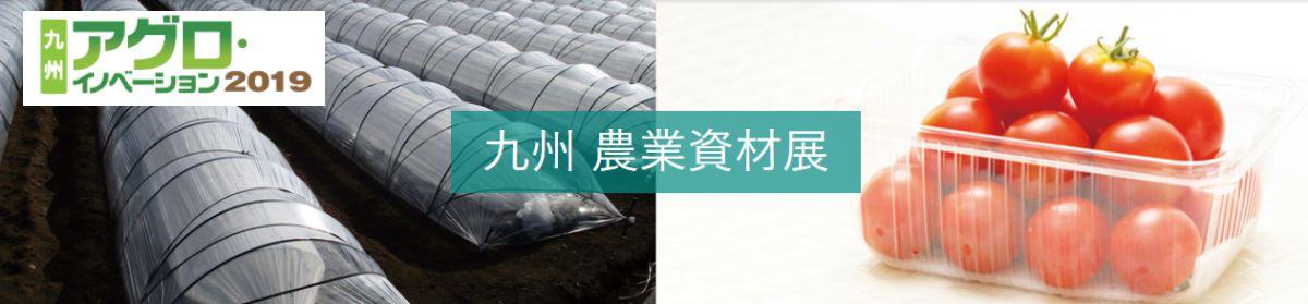 九州 農業資材展 2019 人間エアコンで農家さんを救う!熱中症対策