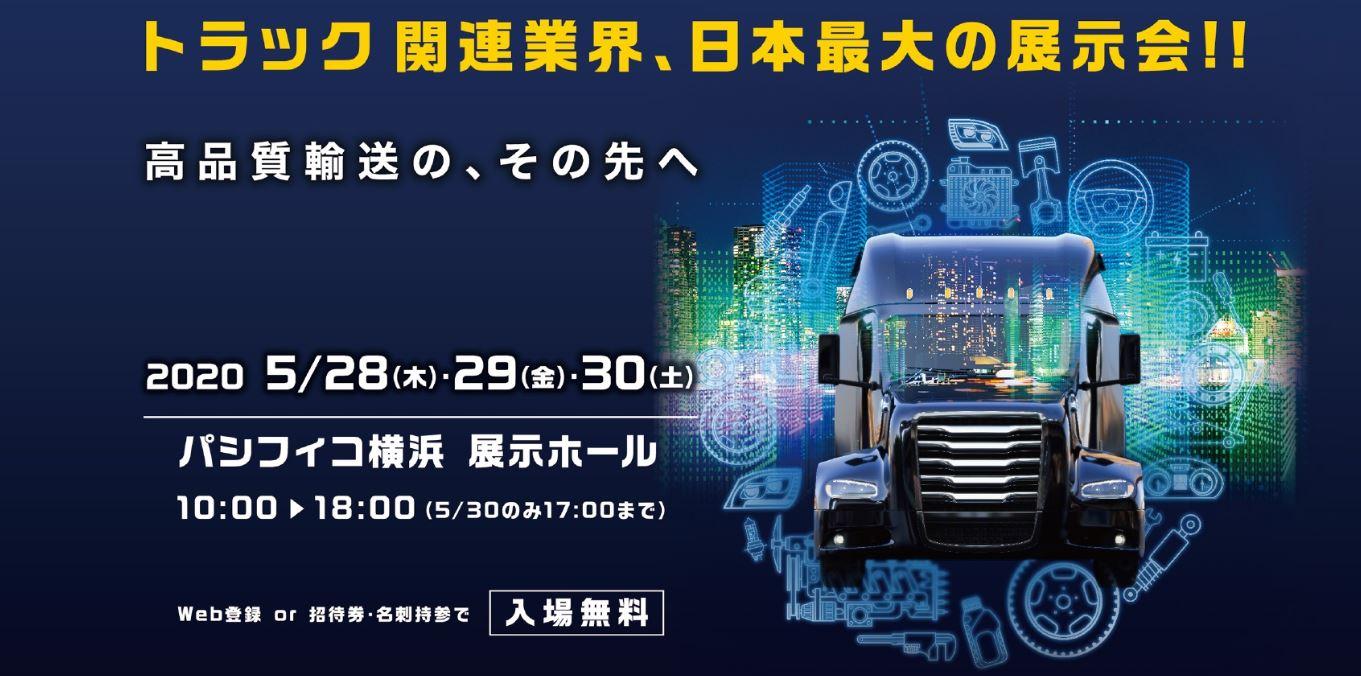ジャパントラックショー2020横浜