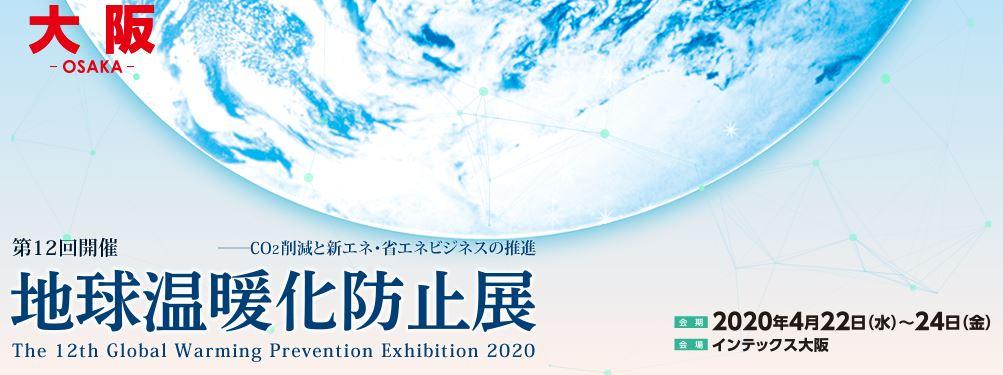 地球温暖化防止展2020
