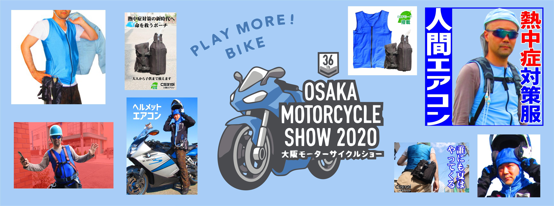 第36回 大阪モーターサイクルショー2020