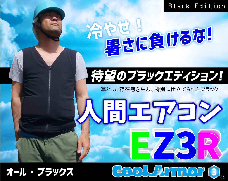 熱中症対策服人間エアコン水冷服EZ3R熱中症対策専門のクールスマイル