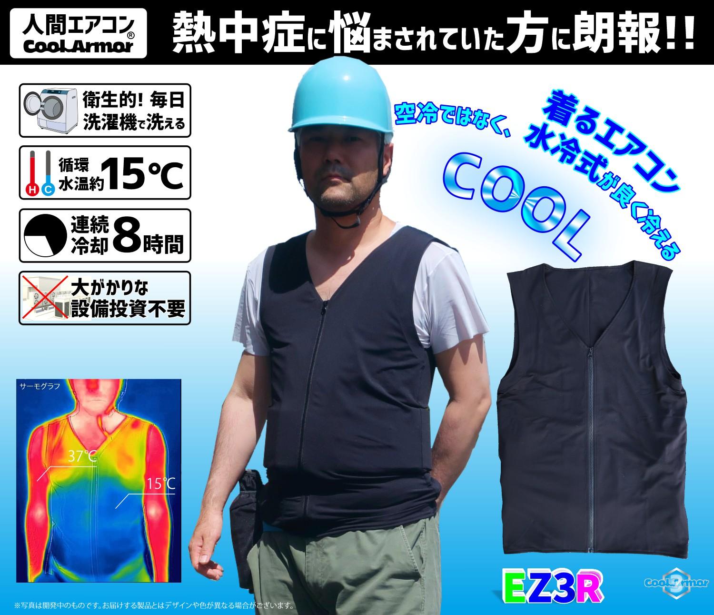 熱中症対策専門 クールスマイルの着るエアコン人間エアコン水冷服のすごいところ