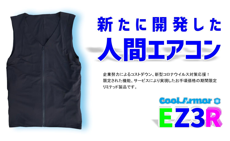 新たに新設計した熱中症対策服人間エアコン水冷服