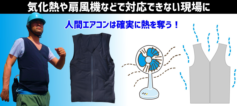 熱中症対策服気化熱や扇風機(空調服)で対応できない暑さに現場で活躍