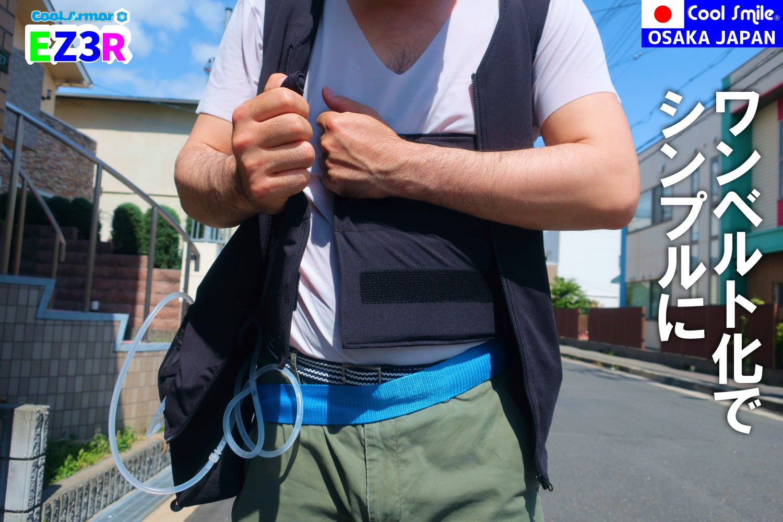 ワンベルト化でシンプルに着用可能な着るエアコン