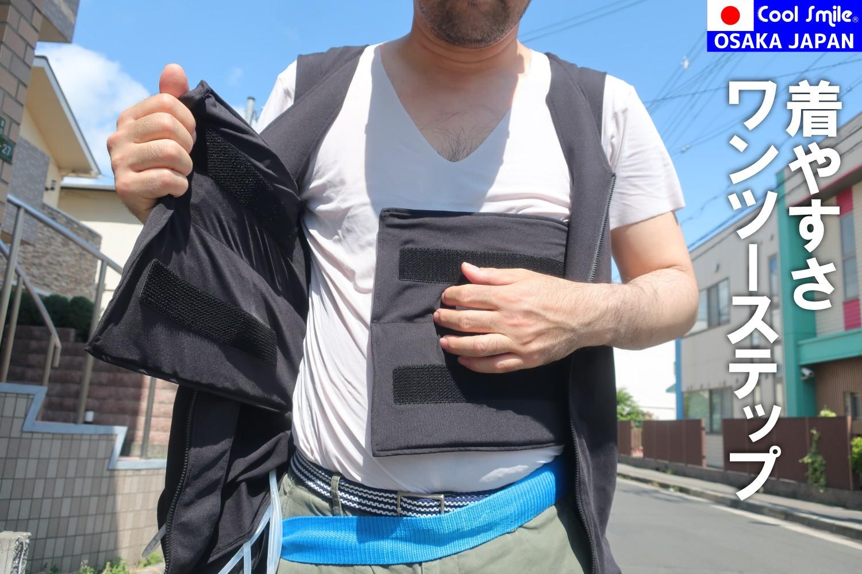 手早く着れるワンツーステップで!熱中症対策専門クールスマイルの水冷服