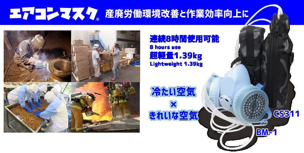 産廃労働環境改善と作業効率向上に エアコンマスク