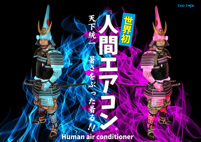 http://coolsmile.jp/img/coolarmor2-tenka.png
