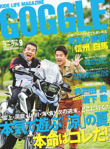 GOGGLE 2015年 9月号 ROAD TO HAKUBA with BMW Motorrad DAYS