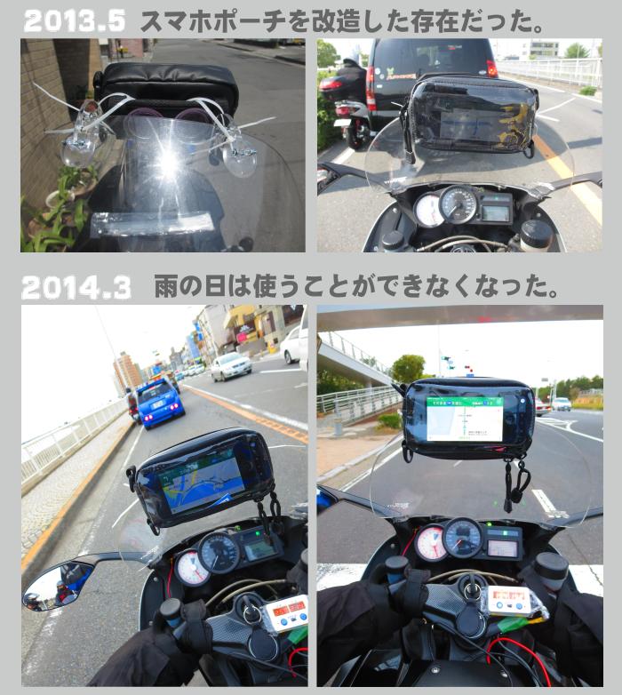 ナビホ開発ヒストリーMS-1