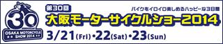第30回 大阪モーターサイクルショー2014Happy Bike Day '30 ~バイクに会えてよかった~