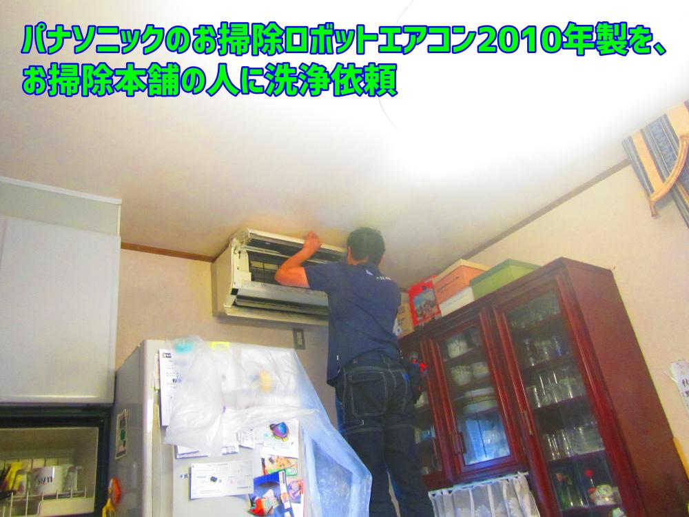 お掃除本舗 エアコン洗浄依頼2017.7