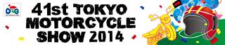 第41回東京モーターサイクルショー