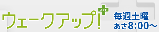 """2015年7月25日(土) 8:00~ 読売テレビ ウェークアップ!ぷらす """"豪雨""""と""""猛暑""""が同時襲来"""